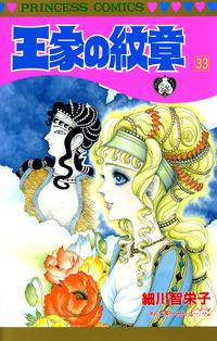 王家の紋章 33-電子書籍