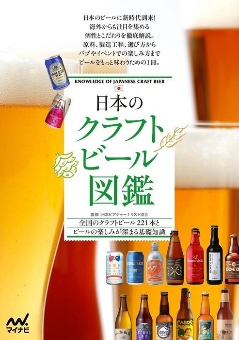 日本のクラフトビール図鑑拡大写真