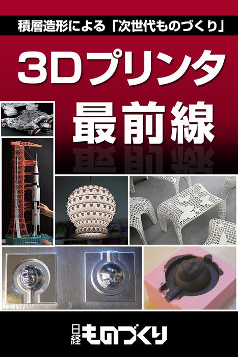 3Dプリンタ最前線 積層造形による「次世代ものづくり」-電子書籍-拡大画像