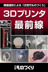 3Dプリンタ最前線 積層造形による「次世代ものづくり」-電子書籍