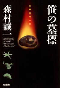笹の墓標-電子書籍