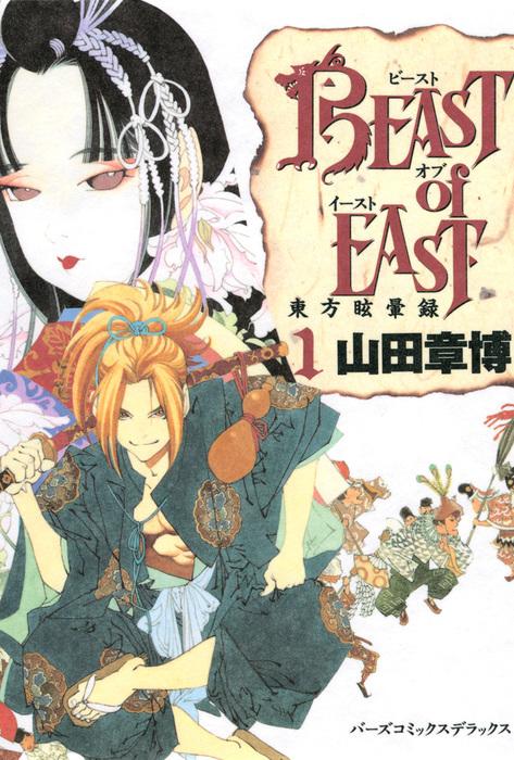 BEAST of EAST (1)拡大写真