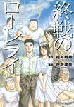 終戦のローレライ(5)-電子書籍