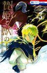 贄姫と獣の王 3巻-電子書籍