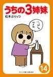 ぷりっつ電子文庫 うちの3姉妹(14)-電子書籍