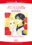 プリンセスの約束-電子書籍
