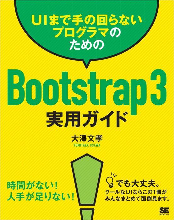 UIまで手の回らないプログラマのためのBootstrap 3実用ガイド拡大写真
