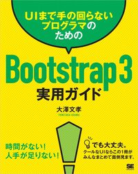 UIまで手の回らないプログラマのためのBootstrap 3実用ガイド-電子書籍