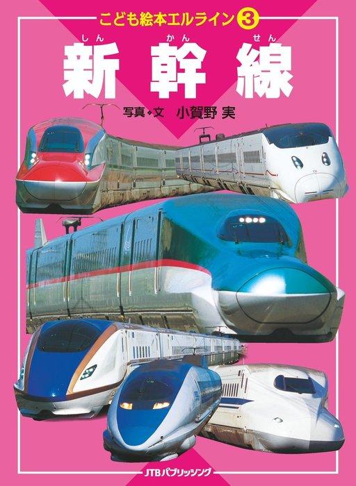 こども絵本エルライン[3] 新幹線-電子書籍-拡大画像
