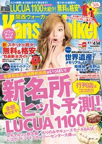 KansaiWalker関西ウォーカー 2015 No.7