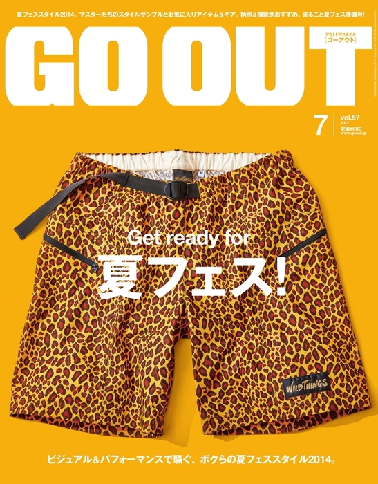 OUTDOOR STYLE GO OUT 2014年7月号 Vol.57拡大写真