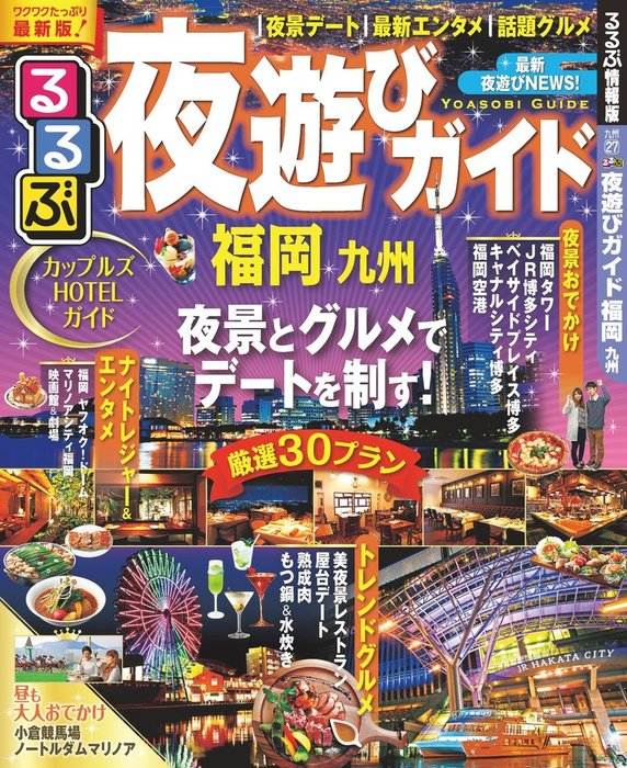 るるぶ夜遊びガイド 福岡 九州拡大写真