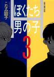 ぼくたち男の子(3)-電子書籍