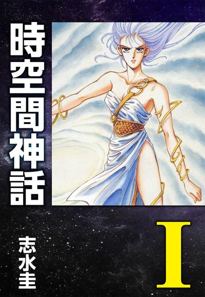 時空間神話Ⅰ-電子書籍