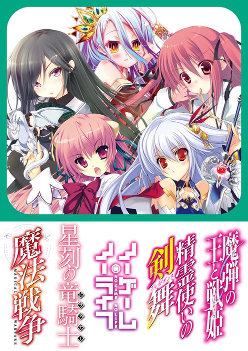 【MF文庫J】夏の学園祭2013 アニメ化決定一気読み!!拡大写真