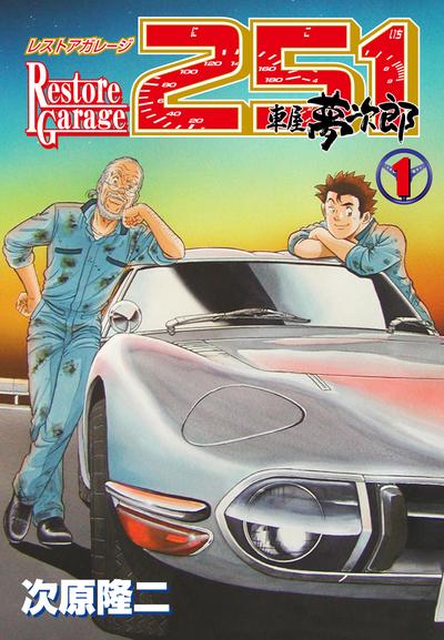 レストアガレージ251 1巻-電子書籍