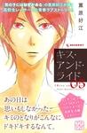 キス・アンド・ライド プチデザ(5)-電子書籍