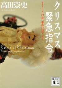 クリスマス緊急指令 ~きよしこの夜、事件は起こる!~