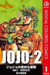 ジョジョの奇妙な冒険 第2部 カラー版 1-電子書籍