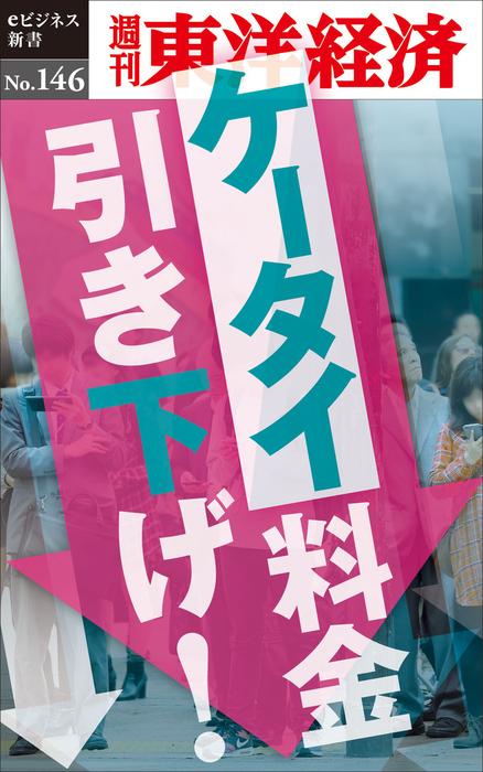 ケータイ料金引き下げ!―週刊東洋経済eビジネス新書No.146-電子書籍-拡大画像