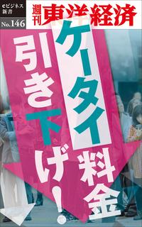 ケータイ料金引き下げ!―週刊東洋経済eビジネス新書No.146