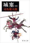城塞(中)-電子書籍