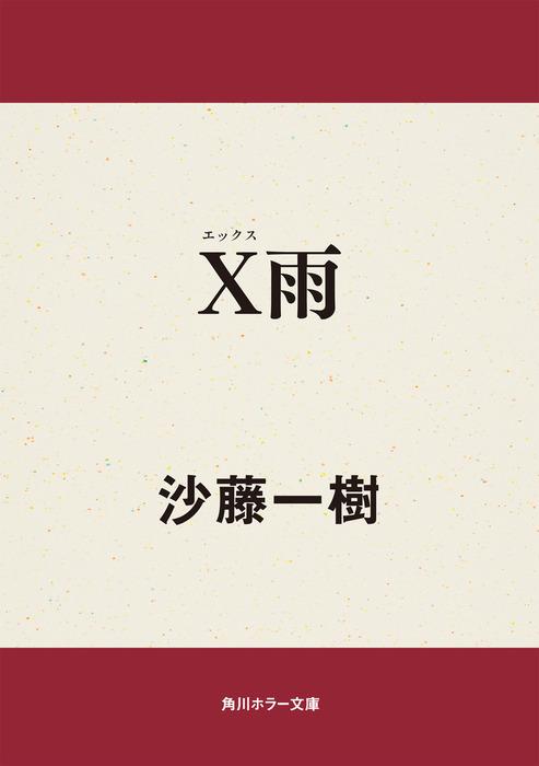 X雨-電子書籍-拡大画像