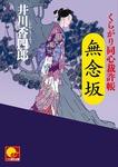 無念坂  ‐くらがり同心裁許帳(四)‐-電子書籍