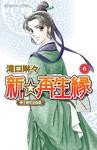 新☆再生縁-明王朝宮廷物語- 6-電子書籍