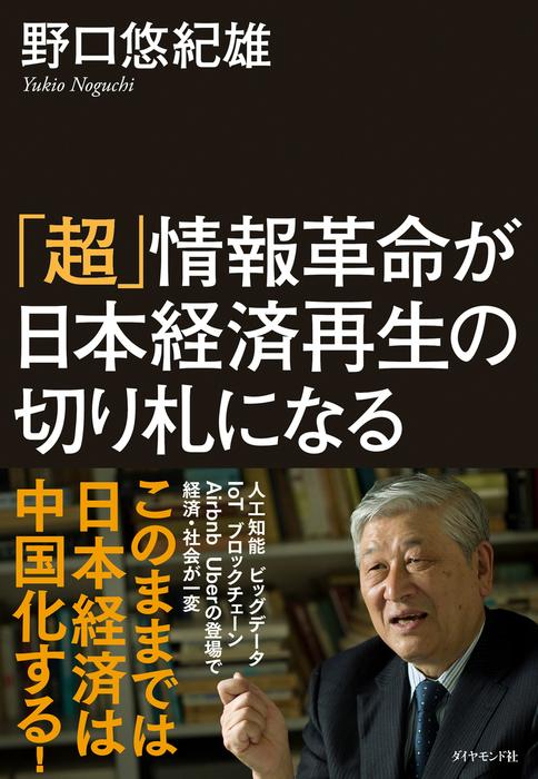 「超」情報革命が日本経済再生の切り札になる拡大写真