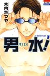 【30%OFF】男水!【期間限定1~7巻セット】-電子書籍