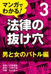マンガでわかる! 法律の抜け穴 (3) 男と女のバトル編-電子書籍