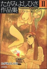 たがみよしひさ作品集【ミステリー編】 2-電子書籍
