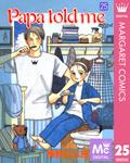 Papa told me 25-電子書籍