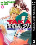 その男、タカ 加藤鷹ゴッドフィンガー伝説 3-電子書籍