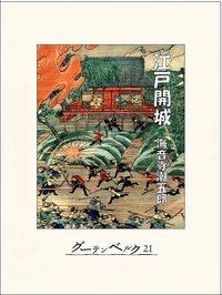 江戸開城-電子書籍