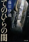 てのひらの闇-電子書籍