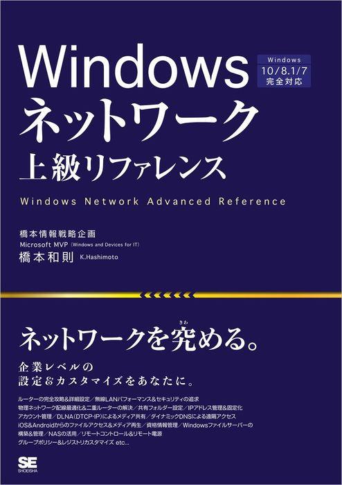 Windowsネットワーク上級リファレンス Windows 10/8.1/7完全対応拡大写真