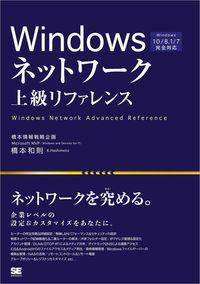 Windowsネットワーク上級リファレンス Windows 10/8.1/7完全対応-電子書籍