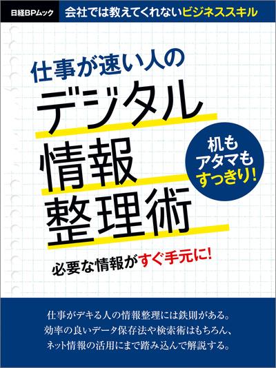 仕事が速い人のデジタル情報整理術-電子書籍