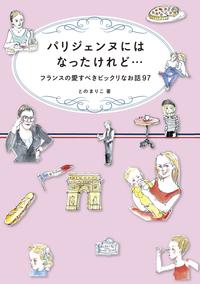 パリジェンヌにはなったけれど… フランスの愛すべきビックリなお話97-電子書籍