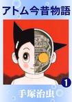 アトム今昔物語 1-電子書籍