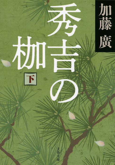 秀吉の枷 下-電子書籍-拡大画像