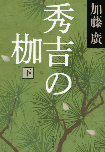 秀吉の枷 下-電子書籍
