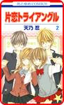 【プチララ】片恋トライアングル story08-電子書籍