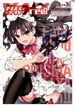Fate/kaleid liner プリズマ☆イリヤ ドライ!!(5)-電子書籍