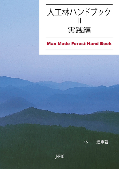 人工林ハンドブック〈2〉 実践編拡大写真