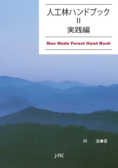 人工林ハンドブック〈2〉 実践編-電子書籍