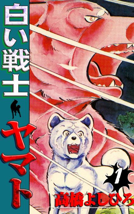 白い戦士ヤマト 第1巻-電子書籍-拡大画像