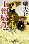 上州騒乱 公事師 卍屋甲太夫三代目-電子書籍